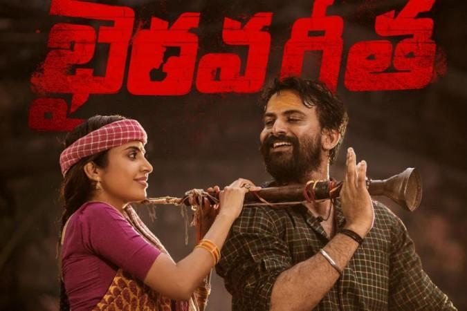 "Watch Action Drama ""BhairavaGeetha"" Movie Online at Aha OTT"